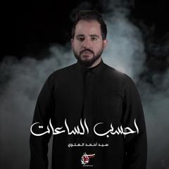 احسب الساعات | سيد أحمد العلوي