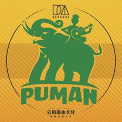 *Vinyl Give Away* Puman - Bulang Beauty (DNA Dub edit) *Vinyl Give Away*