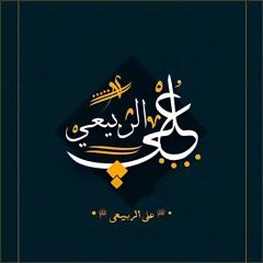 حسين غزال ماحاب غيرك