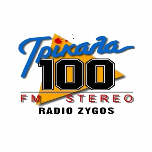 """Ραδιοφωνική Συνέντευξη Κατερίνας Παπακώστα στο """"Ράδιο Ζυγός FM 100"""", στις 10.08.2021."""