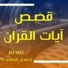 Download قصص  ايات القران الحلقة السابعة والعشرون Mp3