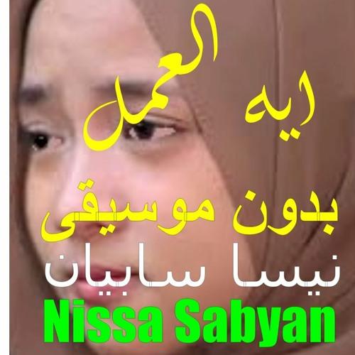 Vocal only- Nissa Eih El Amal-نيسا سابيان -  ايه العمل - بدون موسيقى