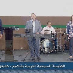 الكنيسة العربية المسيحية بأناهيم التسبيح / القس صموئيل سمعان وفريق الكنيسة