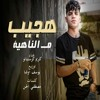 Download مهرجان بص يا صاحبي هجيب من الناهيه - كريم كرستيانو الغزال - اورج و توزيع يوسف اوشا Mp3