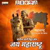Download Jai Maharashtra (feat. Umesh Kumawat) Mp3