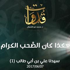 هكذا كان الصَّحب الكرام - د.محمد خير الشعال