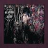 Huo Zhu Wei Qiu Shen Mo (feat. Joey Tang)