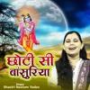 Download Chhoti Si Bansuriya Mp3