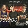 Download مهرجان '' آه يا ويلي '' (النفسية صفر المية )  حوده بندق - بوده محمد .mp3 Mp3