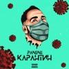 PANINI - КАРАНТИН