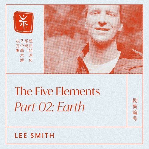 09: The Five Elements Part 02: Earth, with TCM Dr. Lee Smith