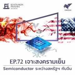 UNFOLD Ep.72 เจาะสงครามเย็น Semiconductor ระหว่างสหรัฐฯ กับจีน