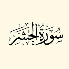 06 سورة الحشر | من حيث لم يحتسبوا | محمد مصطفى عبد المجيد