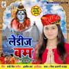 Download Ladies Bam Ko Kam Na Samjho Mp3