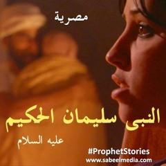 قصة حكمة سليمان عليه السلام - مصرية - قصص الانبياء