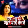 Download Jab Pahili Beri Naihar Se Mp3