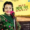 Download Aana Hai To Aaja Ghar Kis Baat Ka Hai Dar Mp3