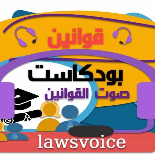 Advocates 01  تاريخ المحاماة:مصر بمفردها