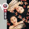 Nu Ren Xin De Dui Hua (Album Version)