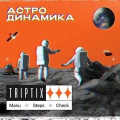 TRIPTIX - С Тобой