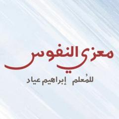Album Moazi Al Nefos   البوم معزي النفوس