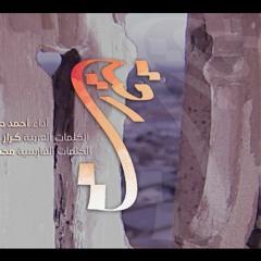 رقية | أحمد صديق