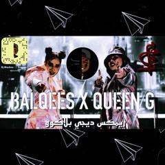 - Queen G & Balqees - حاله جديدة - دودوم - Dodom - Dj BlackoO [ Style ] 2021 ريمكس