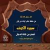 Download سورة الكهف بصوت الشيخ عبد الرحمن مسعد | صوت هادي و دافئ و جميل جدا Mp3