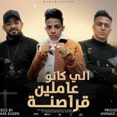 مهرجان اللي كانو عاملين قراصنه - مصطفي الجن و احمد حمودي و هادي الصغير - توزيع امجد الجوكر