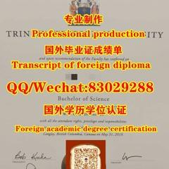 伪造 TWU文凭证书Q微83029288办西三一大学毕业证纸质原版FDF成绩单雅思,托福 学生卡,  办TWU学历文凭证书认证 (留服认证)