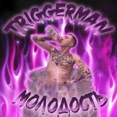 Triggerman - Молодость