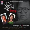 Download Sudhu Kabitar Janna Mp3
