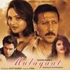 Yeh Mera Geet (Mulaqaat / Soundtrack Version)