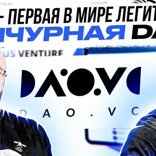DAO VC - ПЕРВАЯ В МИРЕ ЛЕГИТИМНАЯ ВЕНЧУРНАЯ DAO !