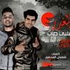 Download مهرجان سهم الغدر في قلبي صاب - حسن البرنس و كريم الكروان - توزيع عرابي و عمرو اكس Mp3