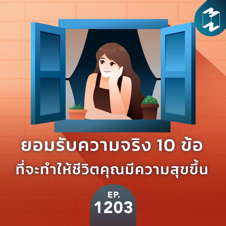 MM EP.1203 | ยอมรับความจริง 10 ข้อที่จะทำให้ชีวิตคุณมีความสุขขึ้น