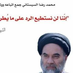 عقيدة السيد محمد رضا السيستاني في مكانة ولاية أمير المؤمنين صلوات الله وسلامه عليه ، والحكم لكم