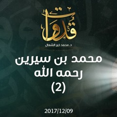 قدوات - محمد بن سيرين رحمه الله (2) - د.محمد خير الشعال