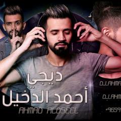 خوليو - ياروحي - يقنعوني بغيابك ريمكس Dj_ahmad_al_d5eel Funky Remix 2020