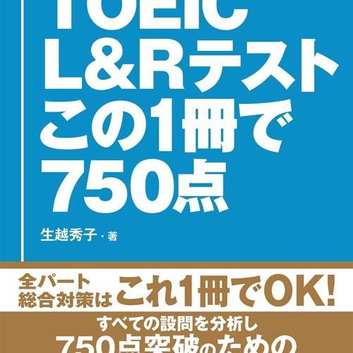 改訂新版 TOEIC L&Rテスト この1冊で750点