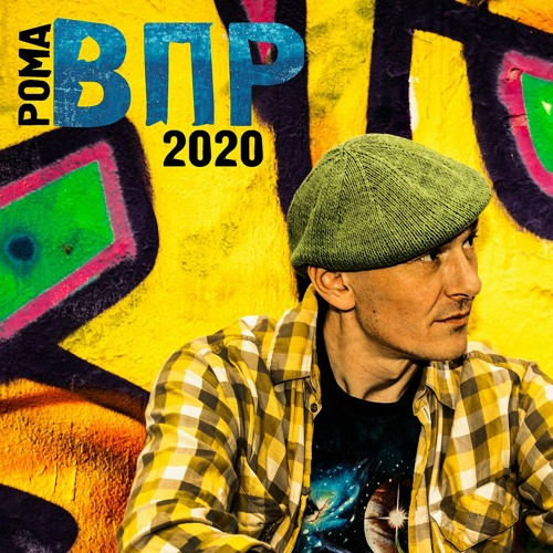РомаВПР 2020