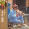 Ni Wo De Ai Zhi Neng Ca Jian Er Guo (Album Version)