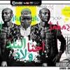 Download مهرجان ولاد البلد - مسلم و سادات - توزيع الحريف Mp3