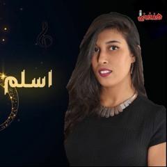 خليني اشوفك اسلم عليك بدا ما امشي و اداري وشى   مريم رمزي