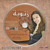 Download Sahrana toule lile / سهرانة طول الليل Mp3
