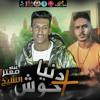 Download مهرجان دنيا وحوش غناء معتز الشيخ توزيع حمص السوري Mp3