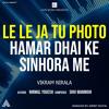 Download Le Le Ja Tu Photo Hamar Dhai Ke Sinhora Me Akora Me Tu Dekhal Karih Ho Mp3