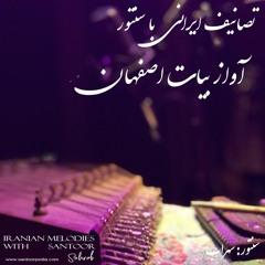 Santour - Sweetheart song performed by Santoor instrument تصنيف دلبرا ساخته پرويز مشکاتيان سنتور