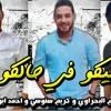 Download مهرجان خليكو في حالكو - باسم البحراوي و كريم سنوسي و احمد ابو الهدد - توزيع فلافيلو Mp3