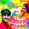 Download Jogira sa ra ra ra holi me (Bhojpuri) Mp3